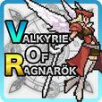 ヴァルキリー オブ ラグナロク 【やり込み育成RPG】