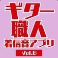ギター職人着信音アプリVol.6(LOUDNESS)