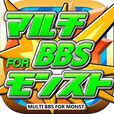 マルチBBS for モンスト - マルチ優先予約で超速マッチング!