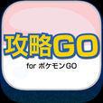 攻略GO for ポケモンGO