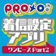 PROメロ♪ワンピース Part2 着信設定アプリ