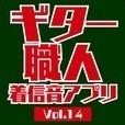 ギター職人着信音アプリVol.14(洋楽メタル2)