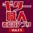 ギター職人着信音アプリVol.13(METALLICA)