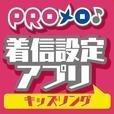 PROメロ♪キッズソング 着信設定アプリ