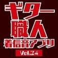 ギター職人着信音アプリVol.24(ガンズアンドローゼズ)