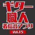 ギター職人着信音アプリVol.15(Van Halen)