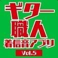 ギター職人着信音アプリVol.5(邦楽レジェンド)