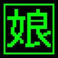 箱入り娘(シンプル)