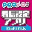 PROメロ♪KinKi Kids 着信設定アプリ