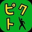 【ピクト】脱出ゲーム感覚の謎解き無料パズルゲーム