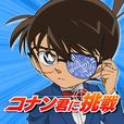 コナン君に挑戦~Challenge for Conan~