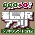 PROメロ♪ジブリソング Part2 着信設定アプリ