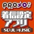 PROメロ♪SOUL MUSIC 着信設定アプリ