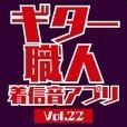 ギター職人着信音アプリVol.22(オジーオズボーン)