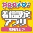 PROメロ♪木村カエラ 着信設定アプリ