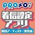 PROメロ♪韓国アーティスト(男性編) 着信設定アプリ
