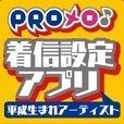 PROメロ♪平成生まれアーティスト 着信設定アプリ