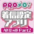 PROメロ♪AKB48 Part2 着信設定アプリ