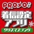PROメロ♪クリスマス着信設定アプリ