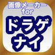 画像メーカー for 【ドラゲナイ】 ~ 写真を作ったり無料ゲームで遊べるアプリ ~