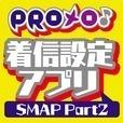 PROメロ♪SMAP Part2 着信設定アプリ