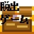 ミニミニ脱出ゲーム!~PixelEscape