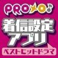 PROメロ♪ベストヒットドラマ 着信設定アプリ