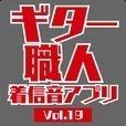 ギター職人着信音アプリVol.19(ビートルズ1)
