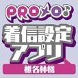 PROメロ♪椎名林檎 着信設定アプリ