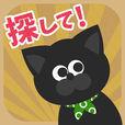 うちの黒猫を探してください(この猫ドコノコ?)-激ムズパズル型ねこあつめ-