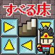 死にゲー!すべる床の塔/脳トレ迷路パズルゲーム