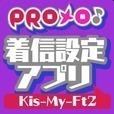 PROメロ♪Kis-My-Ft2 着信設定アプリ