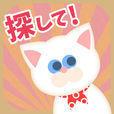 うちの白猫を探してください(この猫ドコノコ?)-激ムズパズル型ねこあつめ-