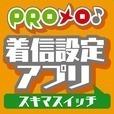 PROメロ♪スキマスイッチ 着信設定アプリ