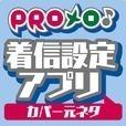 PROメロ♪カバー元ネタ 着信設定アプリ