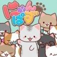 ゆるねこパズル〜にゃんパズ〜 可愛い猫と脳トレパズル!