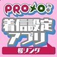 PROメロ♪桜ソング 着信設定アプリ