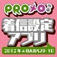PROメロ♪2012年4月 人気ベスト10 着信設定アプリ