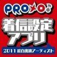 PROメロ♪2011紅白出演アーティスト着信設定アプリ