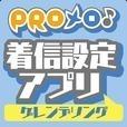 PROメロ♪ゲレンデソング着信設定アプリ
