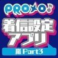 PROメロ♪嵐 Part3 着信設定アプリ