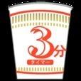 操作不要 カップ麺タイマー[3分版]