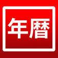 年間カレンダー:日本の暦