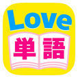 Love単語