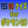 YESNOクイズ for ポケモンGO - 基礎知識・小ネタ編