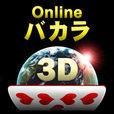 Onlineバカラ3D