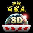 在线百家乐3D - 澳门&拉斯维加斯风格的免费娱乐场百家乐!