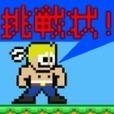 挑戦者!求む!- 王道2Dアクションゲーム