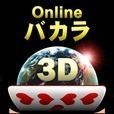 Onlineバカラ3D、無料カジノゲーム
