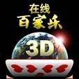 在线百家乐3D - 社交娱乐场
